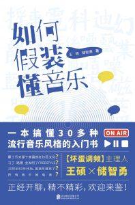《如何假装懂音乐 》王硕-epub+mobi+azw3
