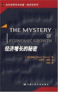 《经济增长的秘密(当代世界学术名著·经济学系列》赫尔普曼-pdf