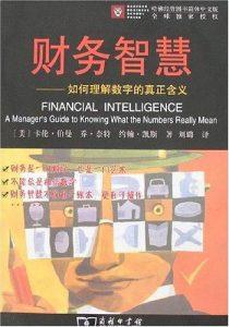 《财务智慧:如何理解数字的真正含义》卡伦·伯曼 -epub+mobi
