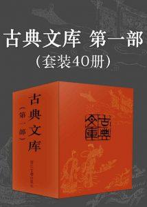 《中华古典文库典藏(套装40册)》-epub+azw3