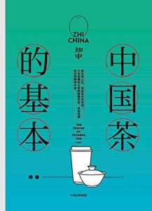 《知中14·中国茶的基本》罗威尔-epub+mobi+azw3