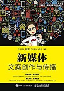 《新媒体文案创作与传播》秋叶/叶小鱼/勾俊伟-epub+mobi+azw3