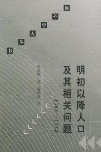 《明初以降人口及其相关问题1368—1953(中国人口研究)》 何炳棣 -pdf