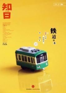 《知日·铁道》苏静-epub+mobi+azw3