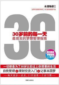 《30岁前的每一天》水湄物语 -epub+mobi+azw3