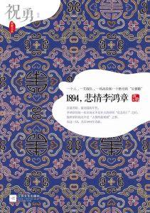 《1894,悲情李鸿章》祝勇-pdf