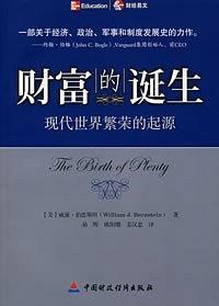 《财富的诞生》威廉·伯恩斯坦-pdf