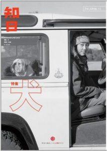 《知日·犬》苏静-epub+mobi+azw3