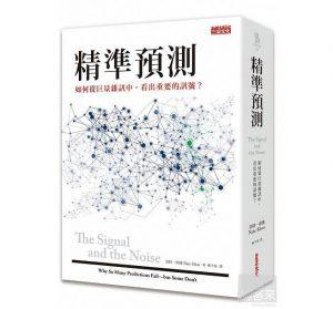 《精准预测:如何在巨量杂讯中,看出重要的讯号》奈特.席佛 -pdf
