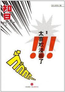 《知日·太喜欢漫画了》苏静-epub+mobi+azw3