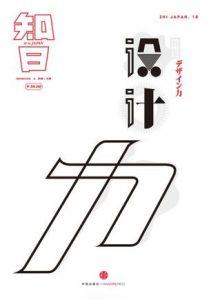 《知日·设计力》苏静-epub+mobi+azw3