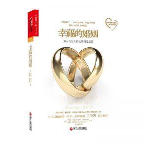 《幸福的婚姻》约翰·戈特曼-epub+mobi+pdf