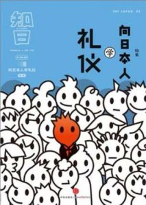 《知日·向日本人学礼仪》苏静-epub+mobi+azw3