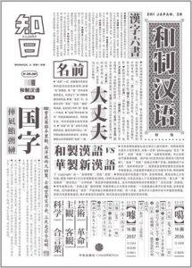《知日·和制汉语》苏静 -epub+mobi+azw3