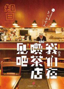 《知日·我们在喫茶店见吧》苏静-epub+mobi+azw3