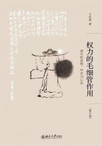 《权力的毛细管作用》王汎森-pdf