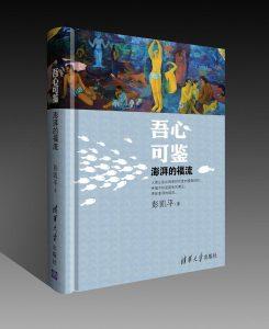 《吾心可鉴:澎湃的福流 》彭凯平-epub