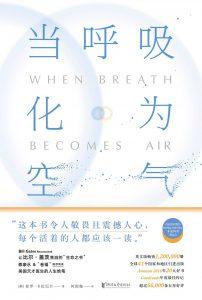 《当呼吸化为空气:美国天才医师的生命笔记》保罗·卡拉尼什-epub+mobi