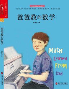 《爸爸教的数学》孙路弘 -epub+mobi+pdf
