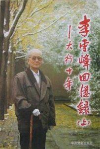 《李雪峰回忆录(上):太行十年》-pdf