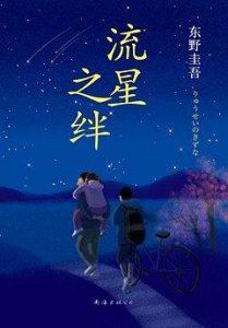《流星之绊》东野圭吾-epub+mobi
