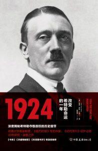 《1924:改变希特勒命运的一年》(美) 彼得・罗斯・兰奇-epub+mobi+azw3