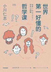 《世界第一好懂的哲学课(修订版)》[日] 小川仁志-epub+mobi+azw3