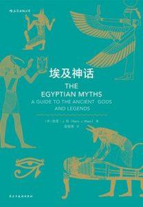 《埃及神话》加里·J.肖-epub+mobi
