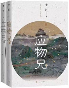 《应物兄》李洱-epub+mobi+pdf