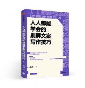 《人人都能学会的刷屏文案写作技巧》吕白-epub+mobi