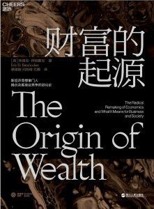 《财富的起源》埃里克·拜因霍克 -epub+mobi+pdf