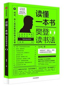 《读懂一本书:樊登读书法 》樊登-epub+mobi+azw3