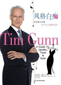 《风格白痴》提姆•冈恩-pdf