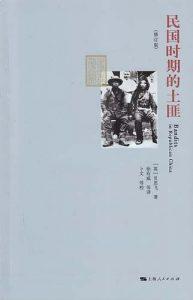 《民国时期的土匪》-pdf
