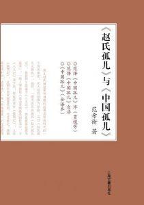 《赵氏孤儿与中国孤儿》范希衡 -pdf