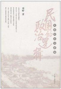 《民国的政治逻辑》邓野-pdf