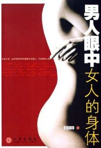 《男人眼中女人的身体》-epub+mobi