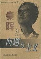 《问题与主义》秦晖-epub+mobi+pdf