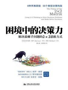《困境中的决策力:解决最棘手问题的2×2思维方式》亚历克斯•洛伊-pdf