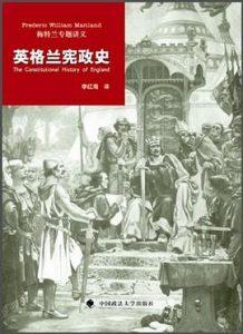 《英格兰宪政史》英] F. W. 梅特兰-pdf