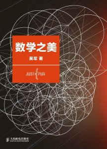《数学之美》吴军-epub+mobi+azw+pdf