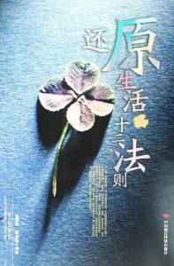 《还原生活的十二法则》 杨春明 -pdf