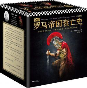 《全译罗马帝国衰亡史(12册)》[英]爱德华·吉本 -epub+mobi
