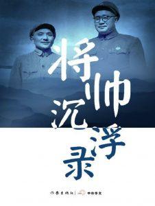 《将帅沉浮录》张树军、苏维民等-epub+mobi+azw3