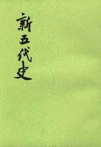 《新五代史》欧阳修-epub+mobi