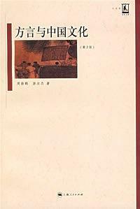 《方言与中国文化》周振鹤 / 游汝杰-pdf