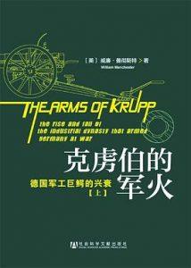 《克虏伯的军火:德国军工巨鳄的兴衰》[美] 威廉·曼彻斯特-pdf