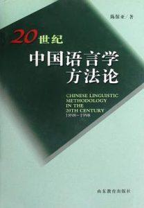 《20世纪中国语言学方法论》陈保亚-pdf