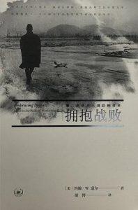 《拥抱战败》[美] 约翰·W·道尔-epub+mobi