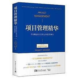 《项目管理精华:给非职业项目经理人的项目管理书 》科丽•科歌昂;叙泽特•布莱克莫尔;詹姆士•伍德-epub+mobi+azw3